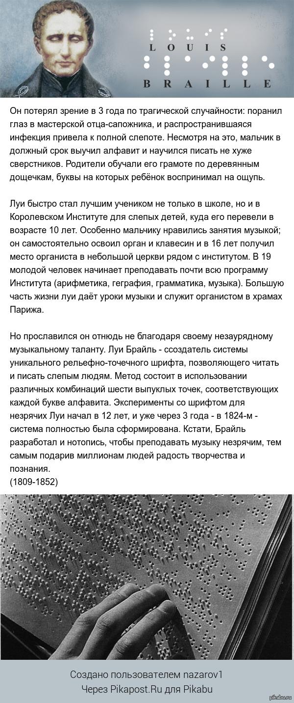 ЛУИ БРАЙЛЬ тифлопедагог