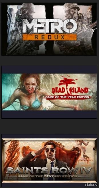 Скидки на игры Metro Redux, Dead Island: Game of the Year Edition, Saints Row IV: Game of the Century Edition на сайте na.alienwarearena.com Может надо кому
