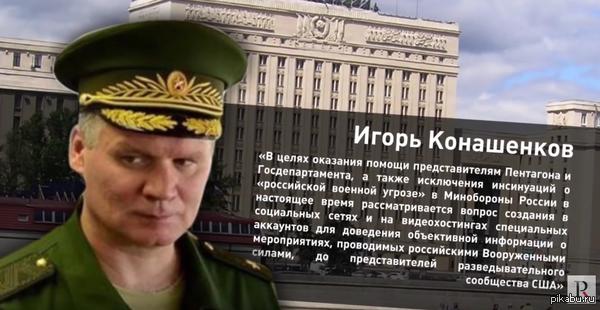"""Помощь разведке предполагаемых """"союзников"""". А ведь работает!   Заявление Министерства Обороны РФ от 6.8.2017   http://tass.ru/politika/1364231"""