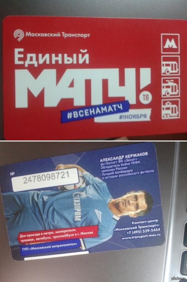Новый формат проездных Главное, в метро попасть теперь..