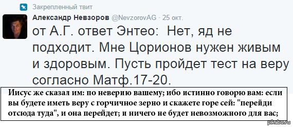 """Невзоров без проблем парировал Энтео, Дмитрию с его верой без проблем удастся выиграть спор... К посту: <a href=""""http://pikabu.ru/story/nevzorov_yeto_tvoy_shans_3735873"""">http://pikabu.ru/story/_3735873</a>"""