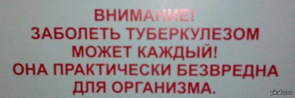 Практически грамотно Вот что написано на плакате возле кабинета флюорографии