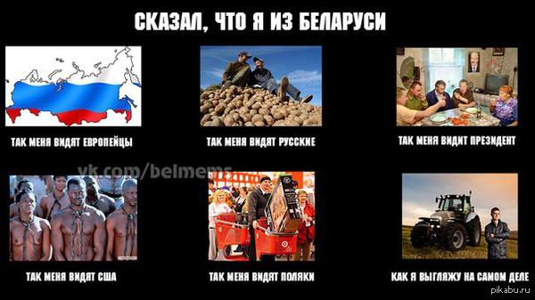 Что думают о беларусах другие