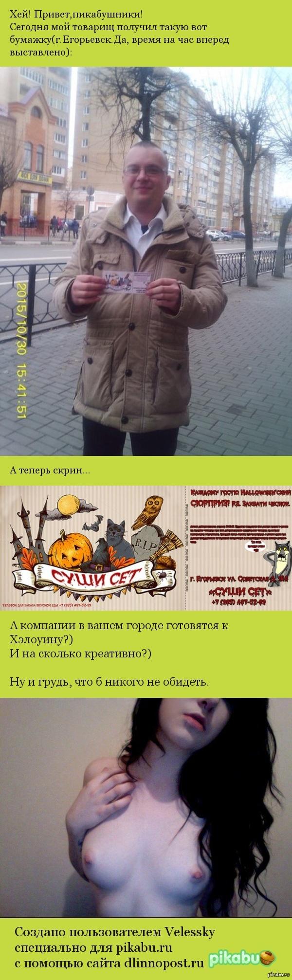 Акция к Хеллоуину.