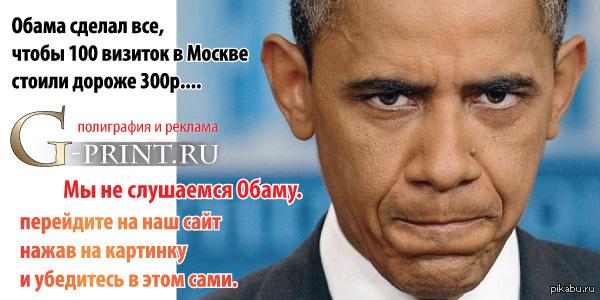 """Обамакетинг Пришло письмо на почту с заголовком: """"Здравствуйте Россиянин"""""""
