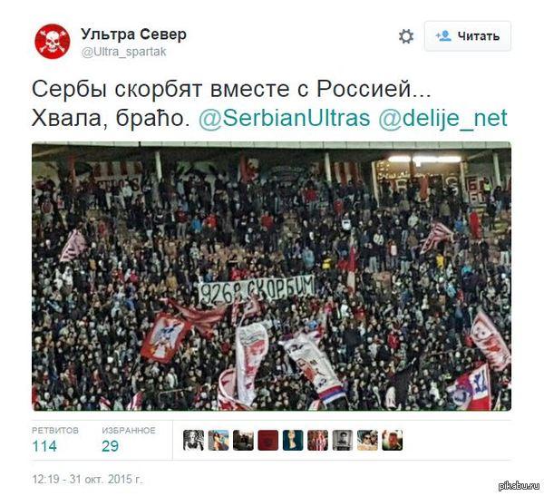 Баннер болельщиков из Сербии
