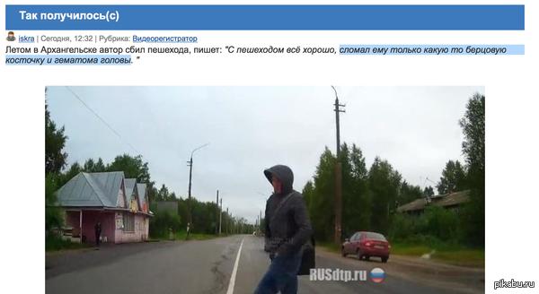 """Все просто замечательно xD Летом в Архангельске автор сбил пешехода, пишет: """"С пешеходом всё хорошо, сломал ему только какую то берцовую косточку и гематома головы. """""""