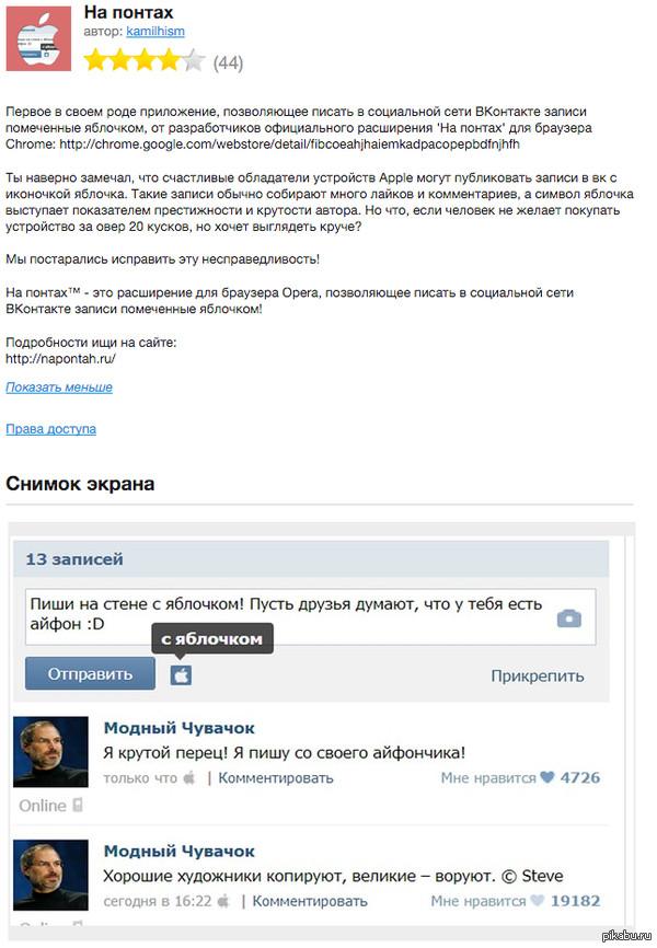На понтах™ Копался в расширениях и нашел это. Позволяет писать в социальной сети ВКонтакте записи помеченные яблочком!