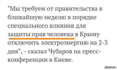 Логика http://zn.ua/POLITICS/chubarov-potreboval-ot-pravitelstva-otklyuchit-krym-ot-elektrichestva-na-2-3-dnya-194244_.html