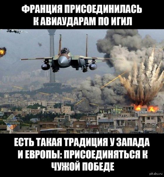 Есть такая традиция.... http://tubethe.com/watch/6Z8oG5vUEBA/franciya-namerena-prisoedinitsya-k-rossijjskim-bombardirovkam-igil-031115-novosti-sirii-segodnya.html