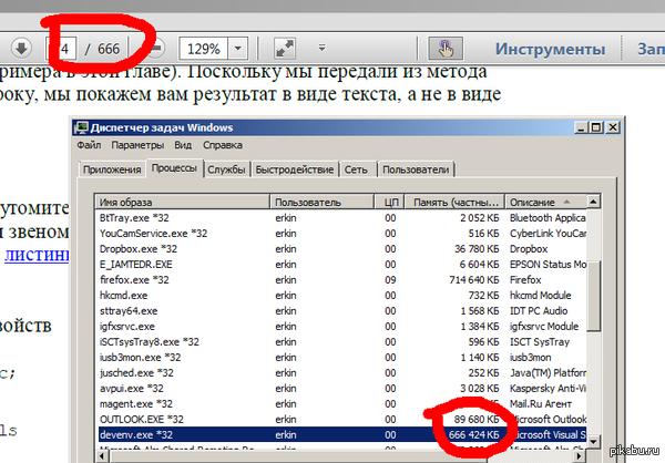 MVC учебник кошмарит VStudio Учу MVC по учебнику и на одном из заданий Visual Studio умер. Страниц в учебнике 666, количество памяти у процесса ! . . .