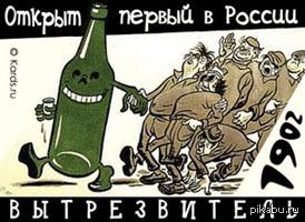 День рождения вытрезвителя. Источник:http://www.glazey.info/components/news/view/social/den_rozhdeniya_vytrezvitelya/
