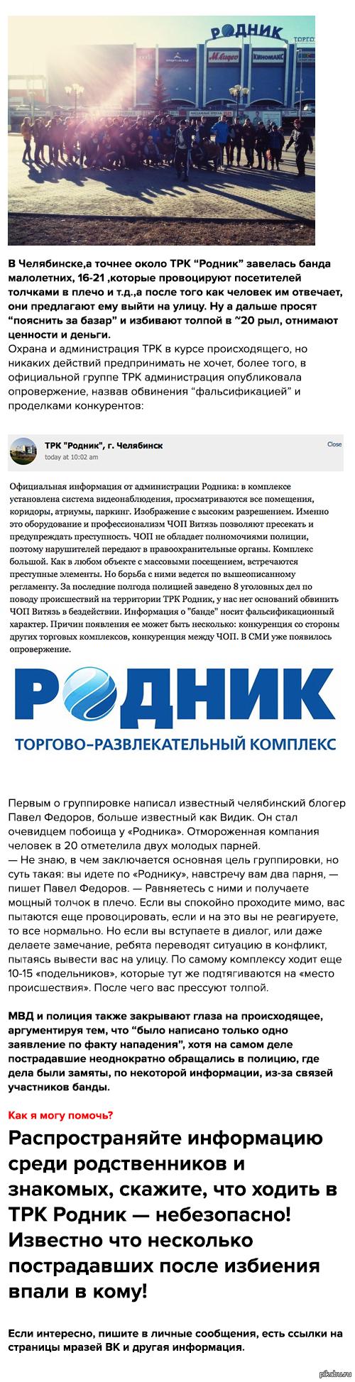 """В Челябинске орудует банда мразей, избивающих посетителей ТРК """"Родник"""""""