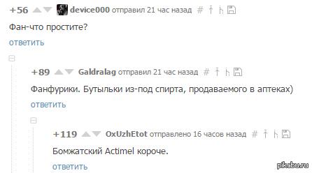 "Бомжатский Actimel с этого поста <a href=""http://pikabu.ru/story/omsk_nuzhna_pomoshch_3760667"">http://pikabu.ru/story/_3760667</a>"