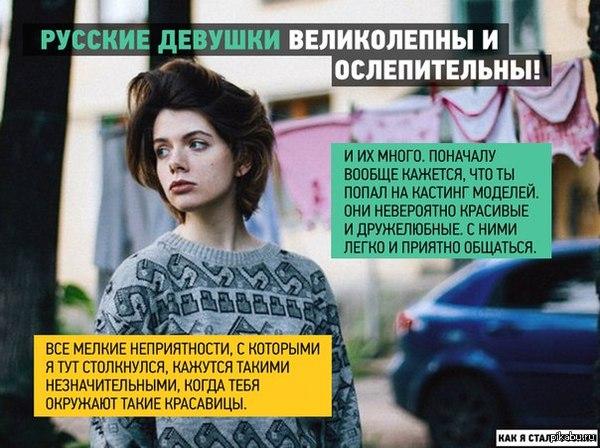 Россия- это кастинг моделей