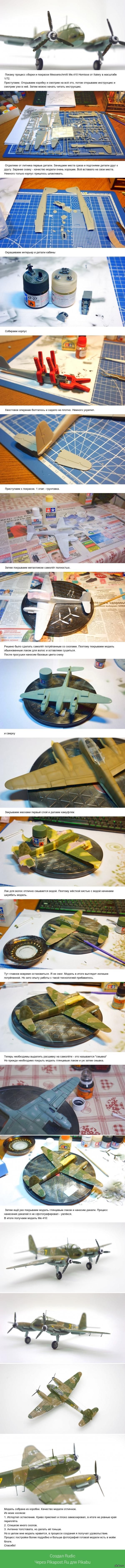 Сборная масштабная модель Me 410 ''Hornisse'' Небольшой обзор процесса сборки и окраски сборной масштабной модели Messerschmitt Me.410 Hornisse от Italery в масштабе 1/72. И фотографии готовой модели.