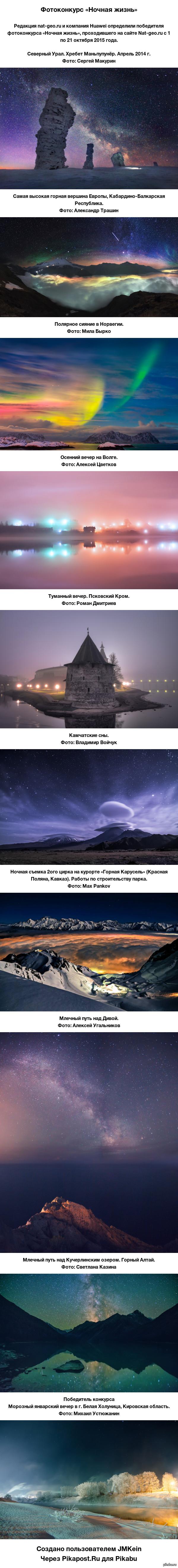 """Фотоконкурс «Ночная жизнь» в дополнение к посту <a href=""""http://pikabu.ru/story/quotraznotsvetnyiy_vecherquot_3767058"""">http://pikabu.ru/story/_3767058</a>"""