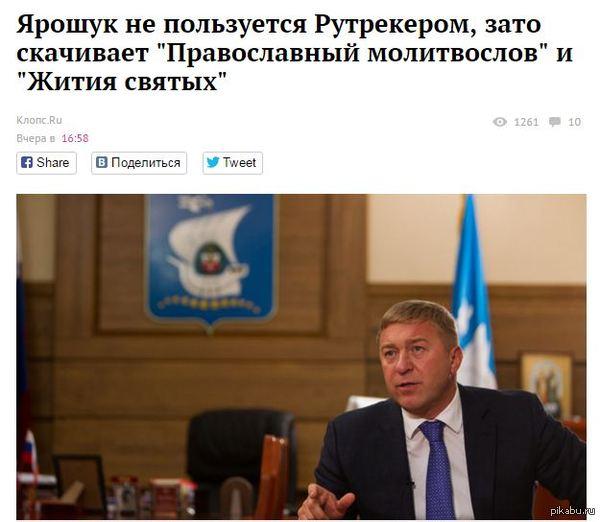 """Глава Калининграда не пользуется Рутрекером, но скачивает """"Провославный молитвослов"""" Замаливает грехи  или пиарщики от бога."""