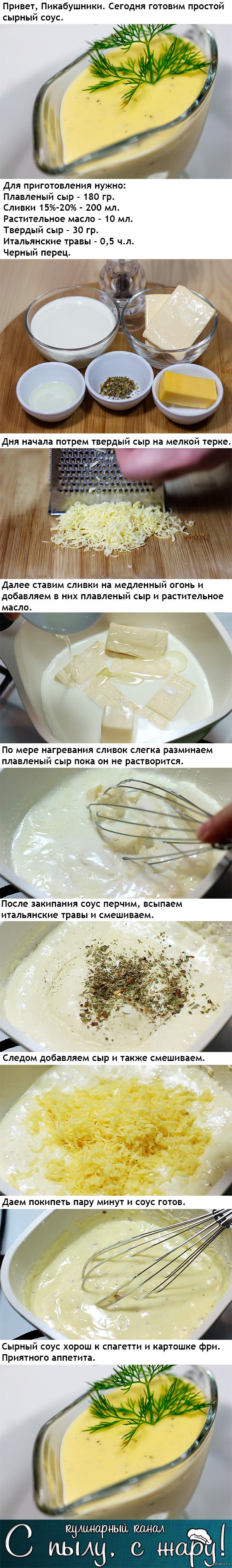 """Сырный соус Было приготовлено 4 соуса из поста <a href=""""http://pikabu.ru/story/sousyi_dlya_domashnego_prigotovleniya_3760979"""">http://pikabu.ru/story/_3760979</a>  Сегодня первый."""