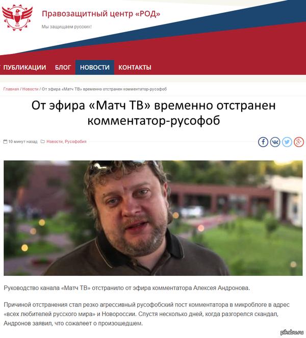 Внезапно http://www.rod-pravo.org/ot-efira-match-tv-vremenno-otstranen-kommentator-rusofob/