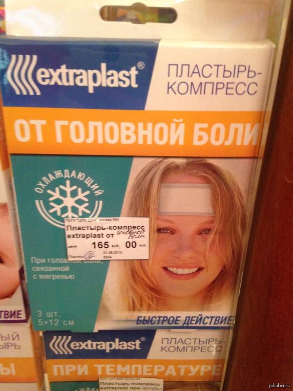 Теперь твоя девушка не сможет отмазаться, что болит голова Найдено в одной из аптек Москвы