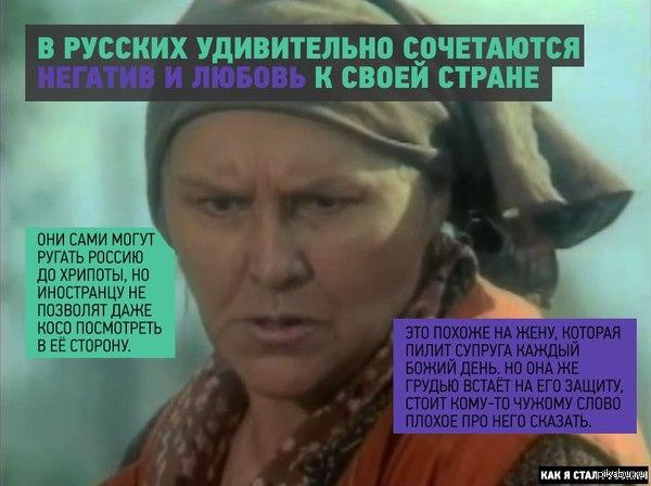 Русский патриотизм