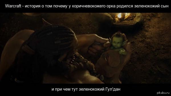 О сюжете фильма Warcraft