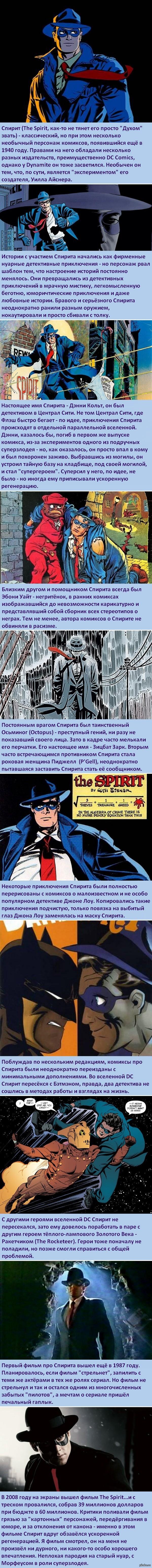 """Факты о супергероях: Спирит Нет, не тот, который """"мультик про лошадь""""."""