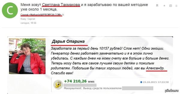 """Идеальный спам Ни разу не спалился. Пришло письмо от Сергея с темой """"Меня зовут Светлана"""", а в тексте Дарья благодарит Александра."""