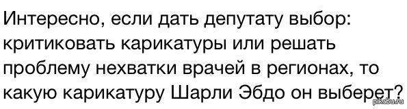 Везде Шарли. Других проблем в России нет?