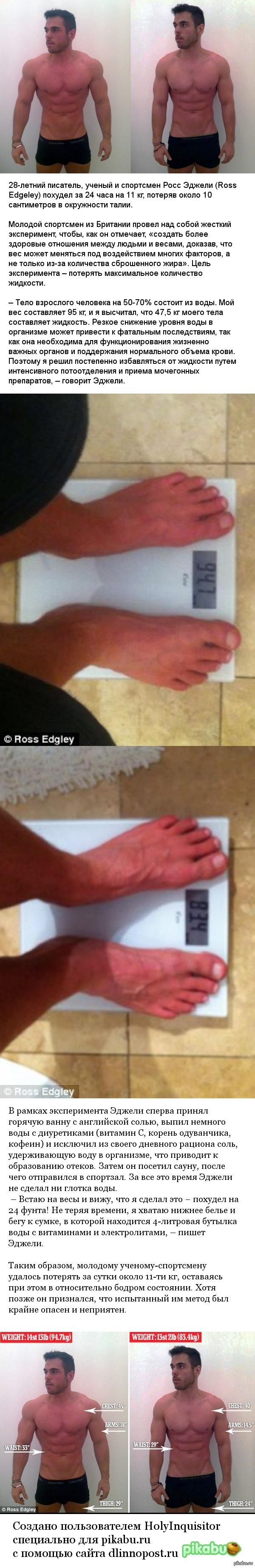 Ученый-спортсмен за 24 часа похудел на 11 кг Возможности человеческого организма