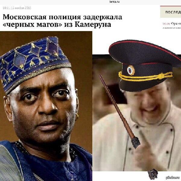 Московская полиция задержала «черных магов» из Камеруна http://lenta.ru/news/2015/11/16/cameroonwizards/