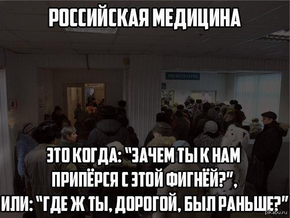 Российская медицина | Пикабу