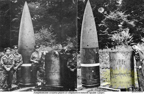 "Снаряд от немецкого артиллерийского орудия  ""Дора"""