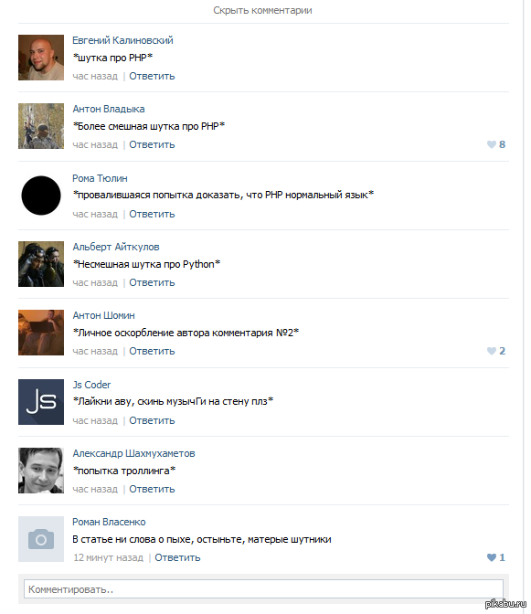 Вежливый интернет)