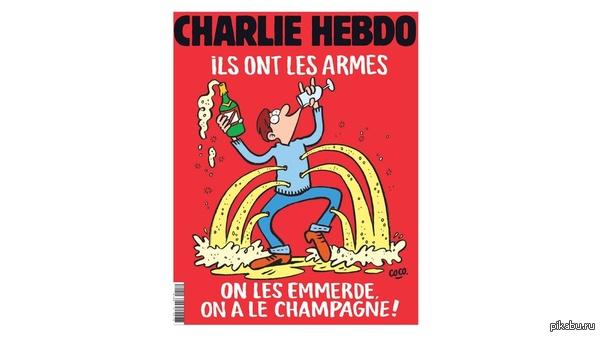 Charlie Hebdo посмеялся над событиями в париже У них есть оружие, а нам плевать у нас есть шампанское    ссылки в коментариях