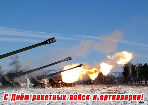 Картинки по запросу 19 ноября день артиллерии для детей