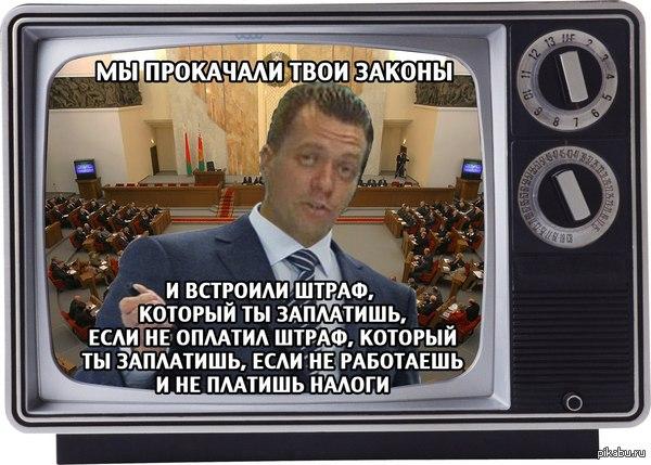 """""""Патамушта очань нужны деньги"""". Я обожаю белорусские законы """"Депутаты РБ приняли новый законопроект. За неуплату налога на тунеядство предъявят штраф в 2—4 базовых величины"""""""