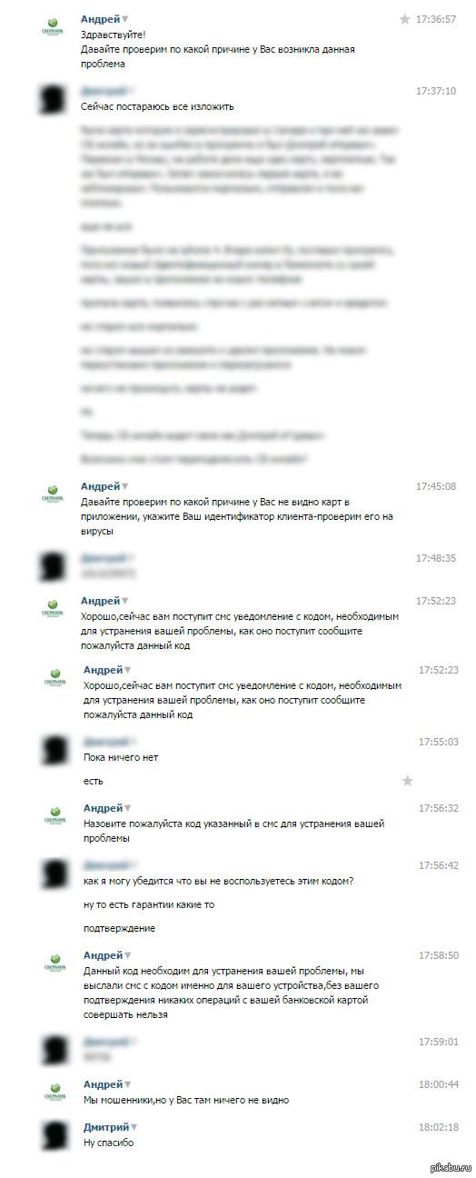 """""""Честные"""" мошенники Сбербанка Проблема в том что при открывании СБ онлайн нет карты. Наткнулся на этих """"добрых"""" людей в группе http://vk.com/bankdruzey"""