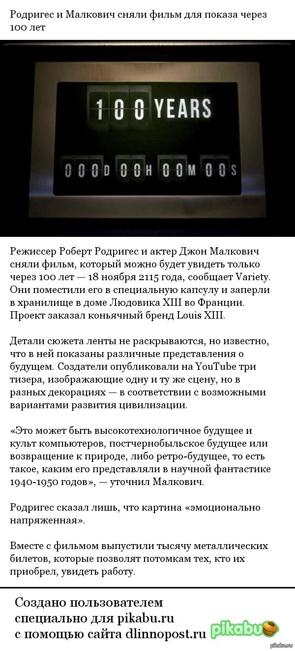 Родригес и Малкович сняли фильм для показа через 100 лет Официальный трейлер http://www.youtube.com/watch?v=SjdA_rocHms