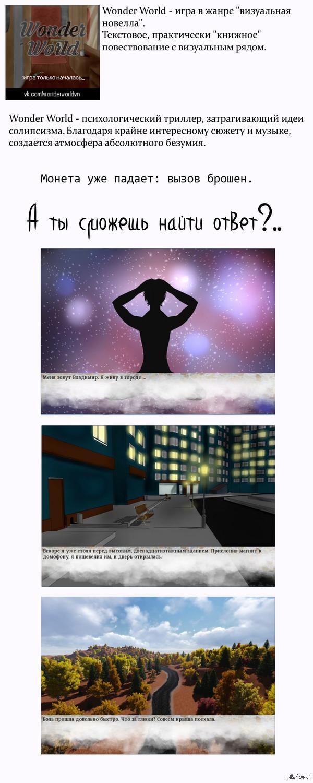 Wonder World Визуальная новелла, созданная командой моего друга. Поскольку друг мой, тег -- мое. Ссылка ВК: https://vk.com/wonderworldvn