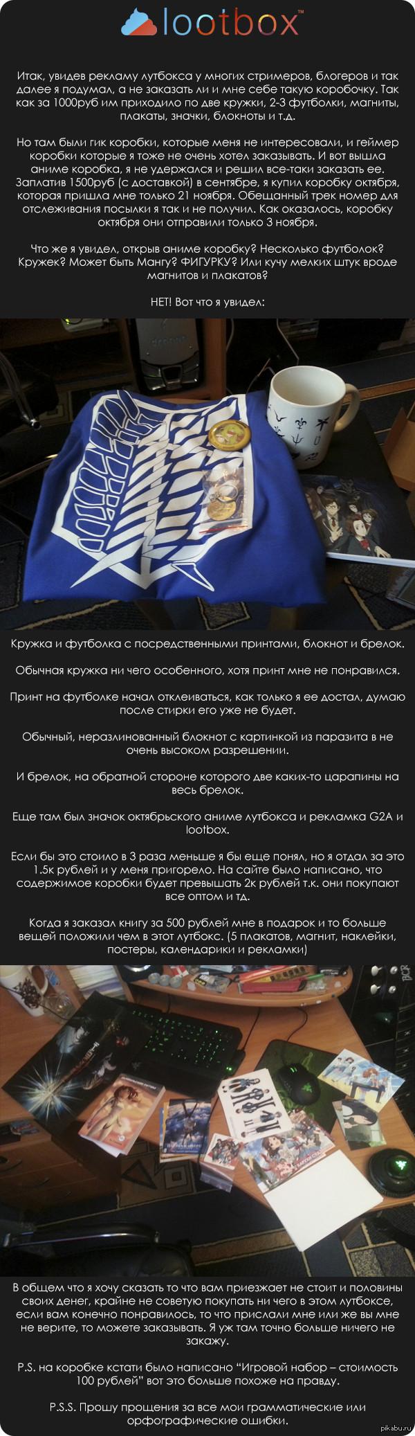 Lootbox! Что же вы получите за 1.5к рублей?