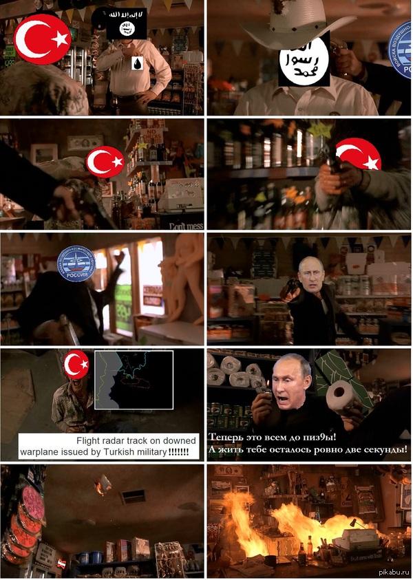 Турция, начало.