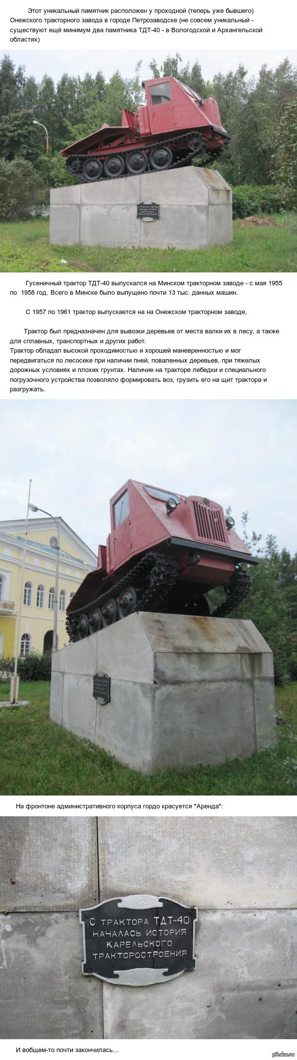 Петрозаводский трактор