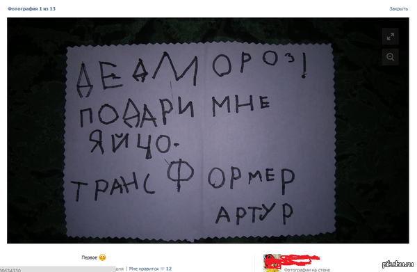 Трансформер Артур пишет деду морозу там ведь точка, и дальше подпись?