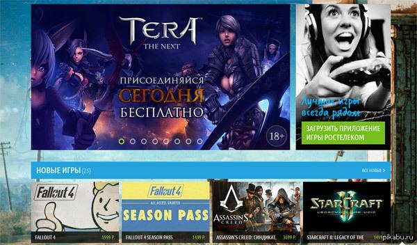 Российский аналог Steam Компания «Ростелеком» представила собственный портал, через который планирует продавать электронные ключи к популярным играм. https://games.rt.ru/