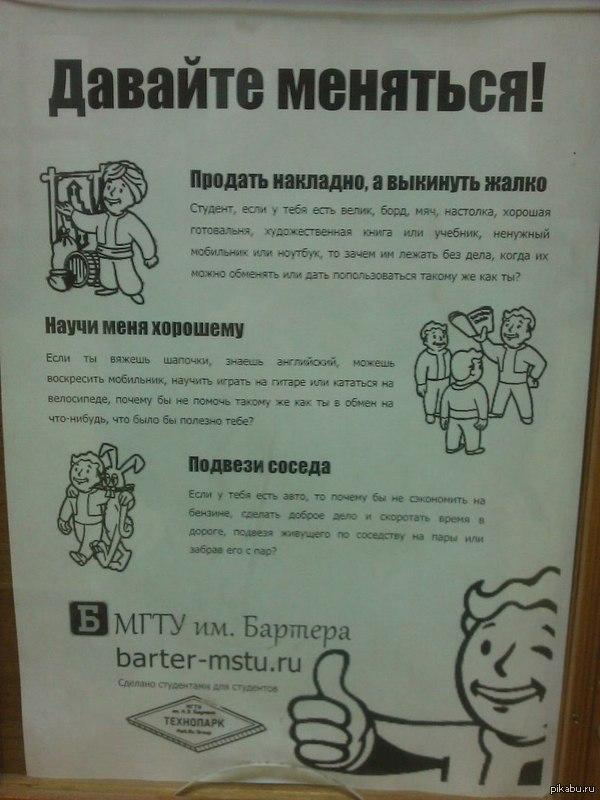 МГТУ Пасхалка в Бауманке Вот такой призыв к обмену весит в главном здании МГТУ