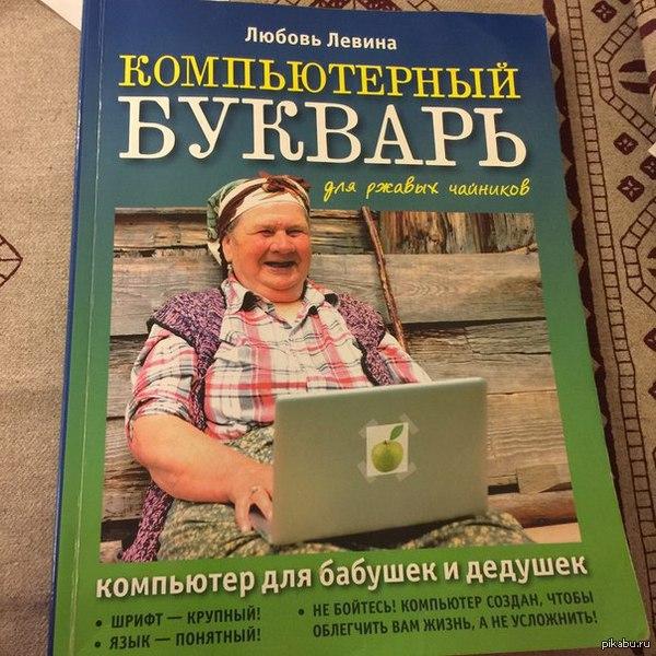 Компьютерный букварь Заехал тут как то помочь одной знакомой, (подруга бабули) нужна была консультация-обучение, обнаружил на столе занимательную книженцию.