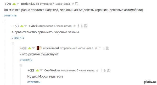 """Не то сказка, не то быль. <a href=""""http://pikabu.ru/story/chto_tam_u_vaza_3808821#comment_56722481"""">#comment_56722481</a>  Комменты к посту про Lada Vesta."""