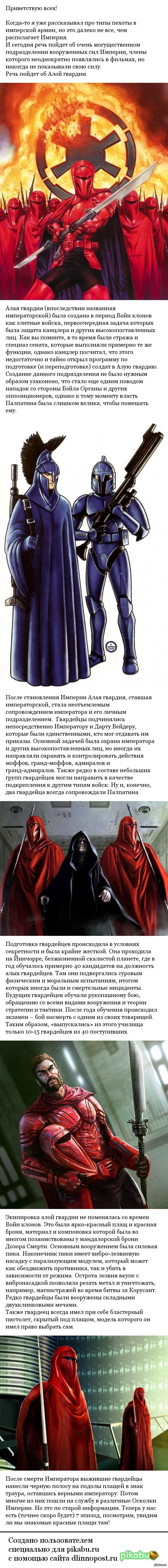 Звездные войны: Алая гвардия - личная охрана Императора. «Гвардеец не ищет особых привилегий. Никогда. Высшая цель его жизни — служение Императору и созданному им Новому порядку.»